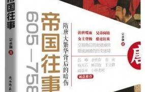 《帝国往事(隋唐大繁华背后的暗伤605-758)》电子书