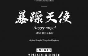 简体字体下载-暴躁天使