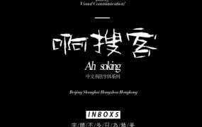 艺术字体下载-古韵简体