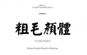 繁体字体下载-超世纪粗颜楷体