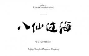 书法字体下载-纯书法字体