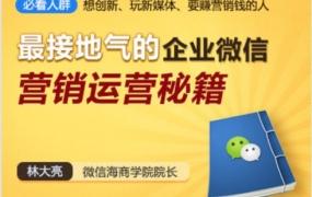 企业微信营销运营秘籍视频讲座