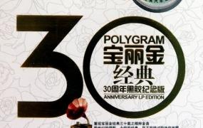 《极品HIFI-宝丽金经典30周年》黑胶纪念版2CD