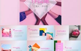 粉色PPT模板