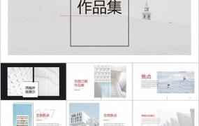 建筑主题PPT模板