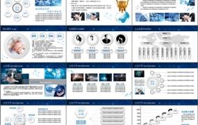 企业简介,企业宣传,产品介绍PPT模板