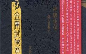 音乐专辑:金庸武侠音乐秘笈 DSD