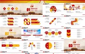 党政工作报告PPT模板