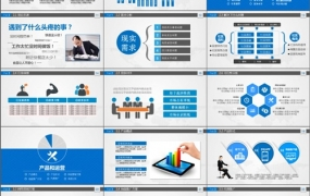 创业,商业计划书PPT模板