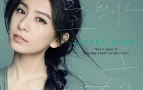 田馥甄新歌《墨绿的夜》高音质MP3&无损FLAC下载