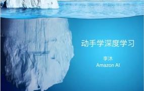《动手学深度学习》第一季视频教程