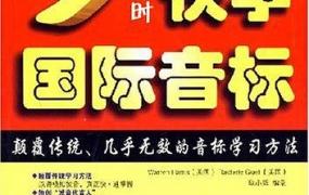 《九小时快学国际音标》(mp3+pdf电子书全套)