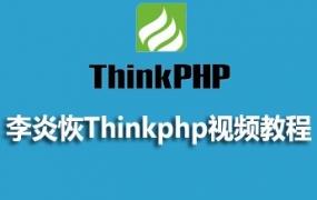 李炎恢PHP第四季视频教程和讲义代码