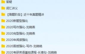 2020考研英语刘晓艳CARRY班视频讲座