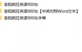李阳疯狂英语900句(MP3+LRC字幕+文本)