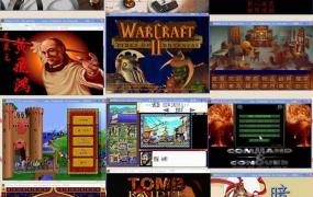 300款怀旧向DOS游戏
