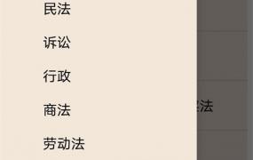 想学法律知识怎么学?中国法律法规v7.9.0