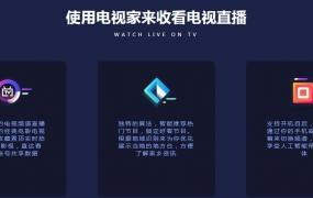 电视家TV3.4.2_v2_免广告免扫码解所有频道免升级版