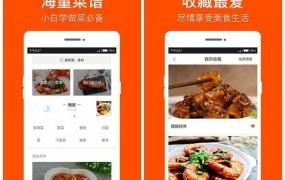 家常菜 v5.2.58去广告/去推荐/精简/会员版