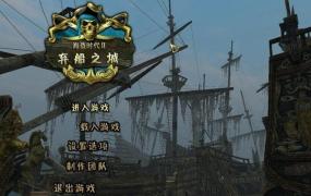 《海盗时代2:沉船之城》v1.3免安装中文版