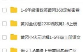 黄冈名卷小学1-6年级上册合集(语数英都有)