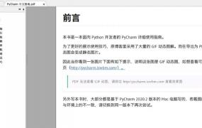 Pycharm中文指南PDF电子版