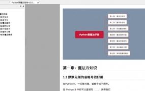 Python黑魔法指南PDF电子书