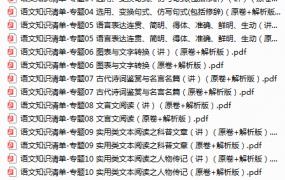 高中语文考点知识点全总结,高中语文知识清单电子版