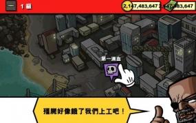 《僵尸时代3》v1.7.3安卓中文版