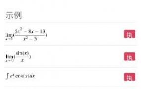 理科生必备的高数解题软件:Symbolab8.6.0