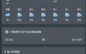 好用的天气预报APP:Pure天气 8.5.0 去广告版