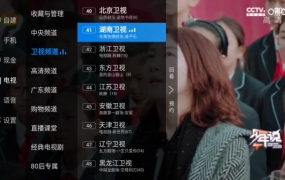 电视家TV  v3.4.30去除广告解锁全频道版