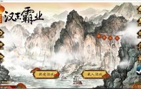 【单机游戏】三国志:汉末霸业