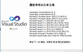 微软常用运行库合集 2021.2.23最新更新