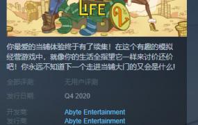 模拟经营游戏《当铺人生2》中文免安装版