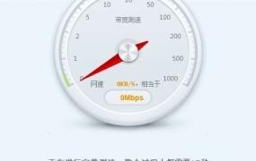 在线测试网速的工具:360宽带测速器独立版