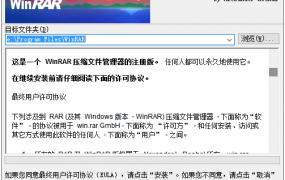 经典压缩软件:WinRAR v6.01 Beta 1 简体中文免注册版