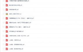 66本楷书字帖教程,书法练习模板PDF电子文档