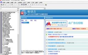 编程工具软件:易语言5.91免安装版