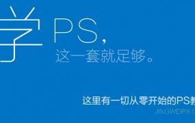【photoshop视频教程】敬伟PS教程全集(202集)