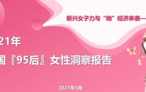 2021年中国95后女性洞察报告