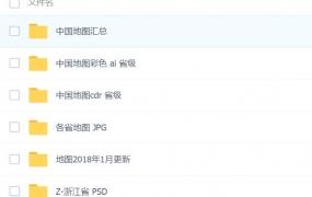 中国地图及部分省市级地图(含PSD、AI、CDR、JPG和PPT格式)