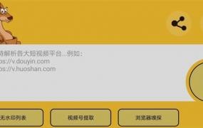 手机短视频无水印解析下载工具:袋鼠下载