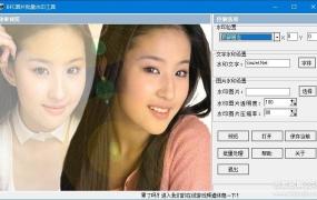 图片批量加水印工具软件:BfcImageWater V3.1.0中文绿色版