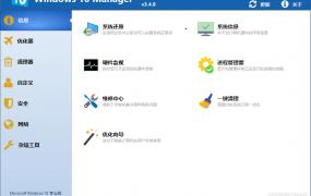 Win10系统优化软件哪个好?推荐Windows 10 Manager v3.4.8.0 绿色特别版