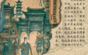 金瓶梅连环画(PDF全彩扫描版)