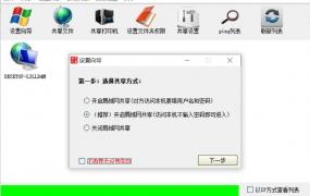 局域网一键共享工具,支持WIN10操作系统