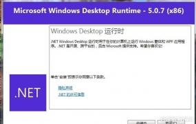 Microsoft .NET Framework v5.0.7官方安装包(32位,64位)
