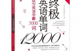 终极英语单词12000(全四册)PDF电子书