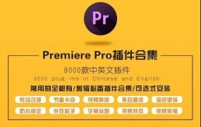 剪辑必备:9000款PR中英文插件一键安装版
